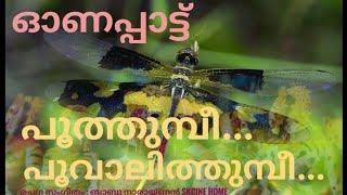 കുട്ടികൾക്കായുള്ള ഓണപ്പാട്ട് Onam Song for kids രചന സംഗീതം ബാബു നാരായണൻ Singer Deeve Shantel