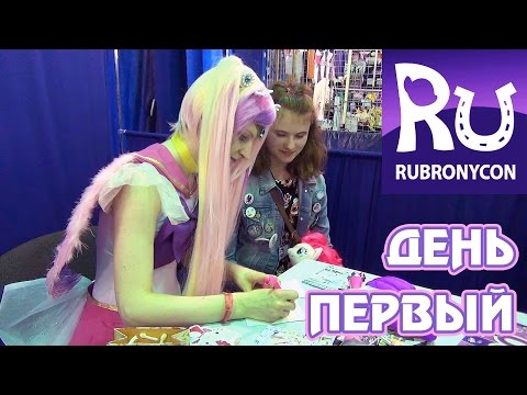 Дневник РуБрониКона 2015 - первый день