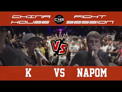 CNFH | K vs Napom | China Fight House Session | 20 to smoke
