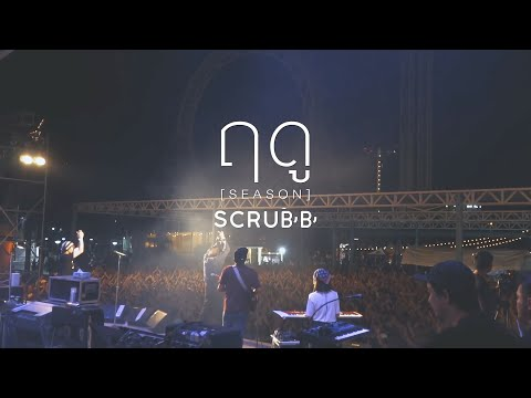 scrubb - ฤดู (SEASON) [Official Music Video] - วันที่ 05 Mar 2018