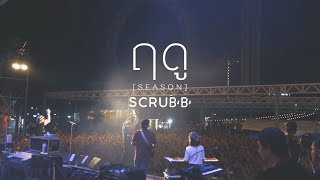 scrubb - ฤดู (SEASON) [Official Music Video]