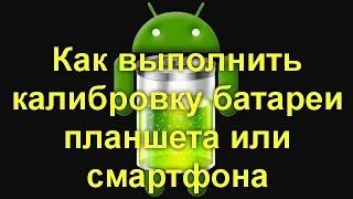 видео Как калибровать батарею Android