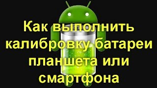 видео Android батарея: калибровка без Root прав