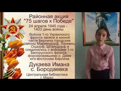 Дукаева Имана (с.Бородаевка)