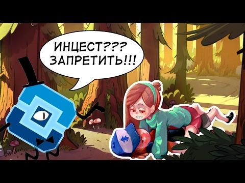 ГРАВИТИ ФОЛЗ - БЕЗУМНЫЕ ФАНАТСКИЕ КОМИКСЫ!