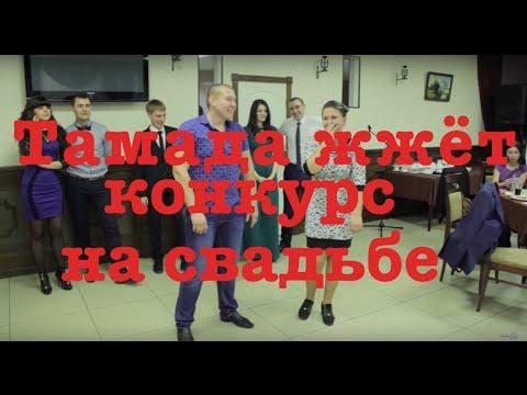 Крутой конкурс на свадьбе ( Cool competition at the wedding )