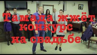 Крутой конкурс на свадьбу Saratov SW Игры, развлечения, Конкурсы на свадьбе Танцы животных