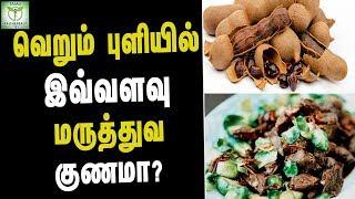 Tamarind Health Benefits - Health Tips in Tamil || Tamil Health & beauty Tips