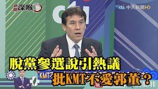 《新聞深喉嚨》精彩片段 媒體人籲郭脫黨參選說 批國民黨不愛郭董?