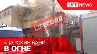 В Краснодаре горит элитный банный комплекс «Царские Бани»(, 2015-10-04T15:02:09.000Z)