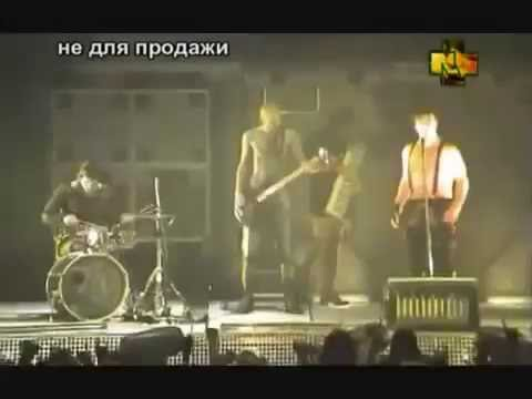 Rammstein - Los (Live Russia 2004)