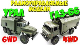 """Радиоуправляемые советские грузовики Урал и ГАЗ-66 """"Шишига"""". Полный привод. WPL B36 и WPL B24."""