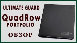 Обзор аксессуаров MTG -- Альбом Ultimate Guard Quadrow Portfolio