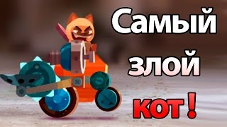 Самый злой кот ! ( CATS: Crash Arena Turbo Stars )