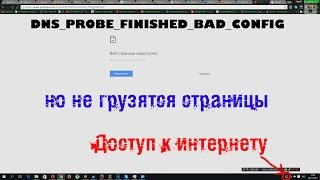 """Доступ к интернету"", но не открываются страницы в браузерах [DNS_PROBE_FINISHED_BAD_CONFIG]"