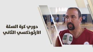 دوري كرة السلة الأرثوذكسي الثاني