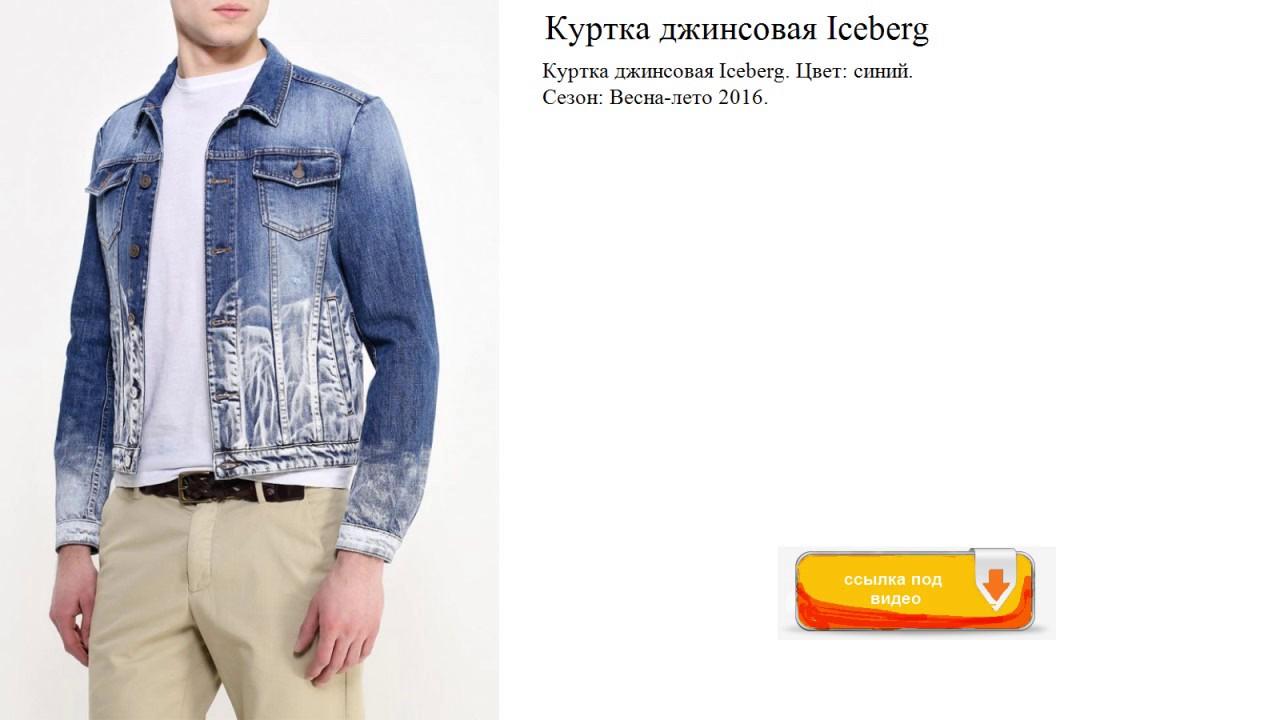 Рассказываем о том, где купить мужские пиджаки в санкт-петербурге: 500 вещей в 64 магазинах. Последние коллекции и вещи со скидками.