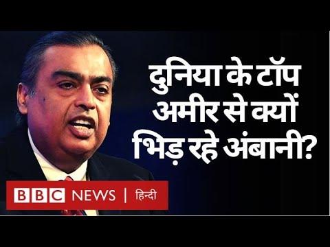 Mukesh Ambani और Jeff Bezos Big Bazaar को लेकर क्यों हुए आमने-सामने?  (BBC Hindi)