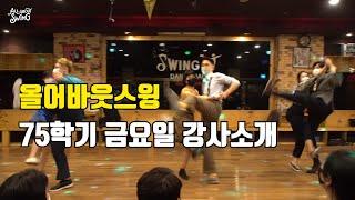 스윙댄스 동호회 올어바웃스윙 75학기 금요일 강사소개