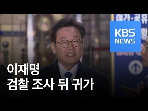 """이재명 13시간 검찰 조사 뒤 귀가…""""입장 충실히 밝혀"""" / KBS뉴스(News)"""