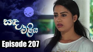 Sanda Eliya - සඳ එළිය Episode 207 | 10 - 01 - 2019 | Siyatha TV Thumbnail