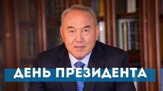 Казахстан отметил День первого президента Нурсултана Назарбаева