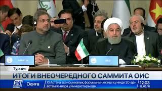 Глава МИД Казахстана выступил на саммите ОИС в Стамбуле
