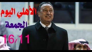 جديد أخبار الأهلى اليوم الجمعة 16-11-2018 ومهندس الصفقات يعود من جديد وثورة الخطيب