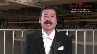 舞台『愛と哀しみのシャーロック・ホームズ』2019 佐藤二朗 コメント