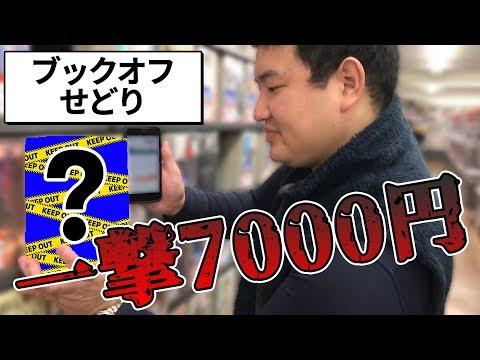 一撃粗利7000円のセット本!店舗せどりの実況動画!