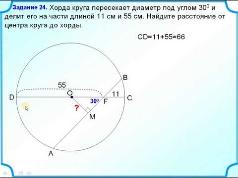 ОГЭ Задание 24 Круг хорда диаметр радиус