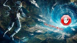 КОСМИЧЕСКАЯ КЛОУНАДА РОСКОСМОСА И NASA