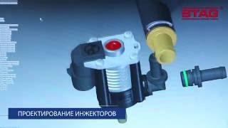 Газовые инжекторы STAG AC W02/W03. Совершенство - в деталях
