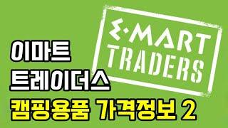 이마트 트레이더스 캠핑용품 가격 할인 정보 2 EMAR…