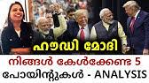 Howdy, Narendra ModiHistoric RallyDonald TrumpUSIndiaMalayalam NewsSunitha Devadas
