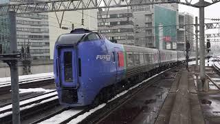 スーパーおおぞら5号 札幌駅発車