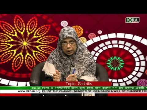 Sister's View (Gastritis) 10042018 Full EP by Dr.  Fatema Khannom