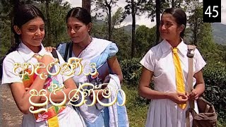 Adaraniya Purnima | Episode 45 (ආදරණීය පූර්ණිමා) Thumbnail