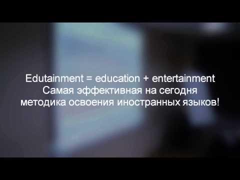 www.edutainer.ru Компьютерные игры и уроки английского