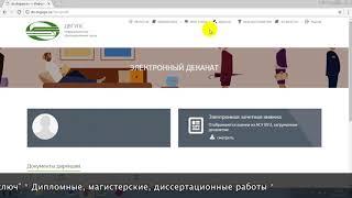 Дистанционное обучение в ДВГУПС | Личный кабинет ДВГУПС (dvgups.ru, do.dvgups.ru)