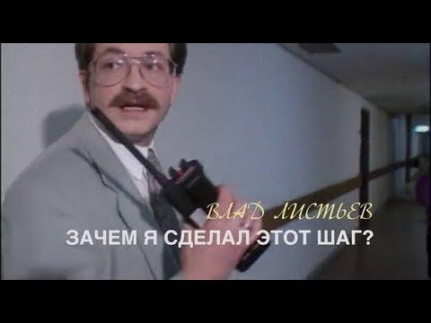 Документальный фильм 'Влад Листьев. Зачем я сделал этот шаг?' (01.03.2020) - Ruslar.Biz