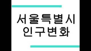 서울 인구변화/감소/2019