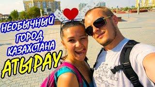 видео Атырау (Казахстан): отдых на море. Отзывы туристов
