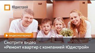 Ремонт квартир с компанией Юдистрой