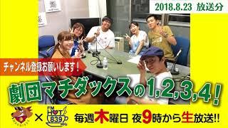 FM HOT839『劇団マチダックスの1,2,3,4!』2018年8月23日生放送分を音声...