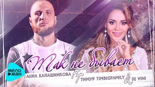 Тимур TIMBIGFAMILY ft Анна Калашникова & Dj Vini  - Так не бывает (Official Audio 2017)