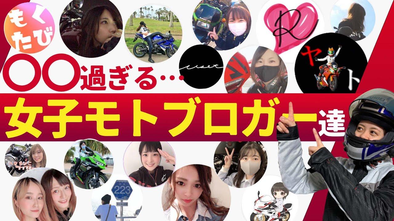 【神回】勢いがヤバい!女子モトブロガー17人勝手に紹介してみた2021【ユリカモトブログ】