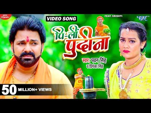Pi Li Pudina   फिर से तहलका मचा दिया #Pawan Singh का New Bolbam Song   Priyanka Singh   Ft. Srishti