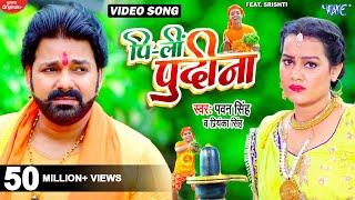 Pi Li Pudina | फिर से तहलका मचा दिया #Pawan Singh का New Bolbam Song | Priyanka Singh | Ft. Srishti