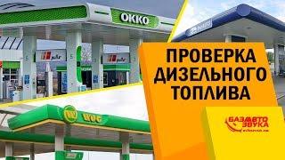 Проверка дизельного топлива на АЗС WOG/OKKO/Укр.Авто. Дизель в мороз -20.